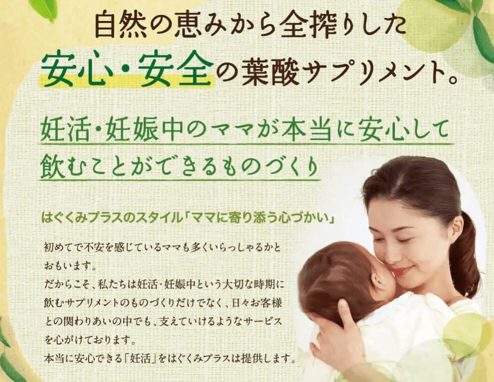 はぐくみ葉酸で妊活・妊娠中をサポート