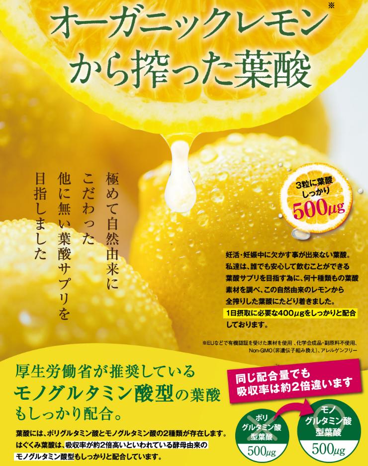 はぐくみ葉酸の葉酸はレモンから抽出した天然素材