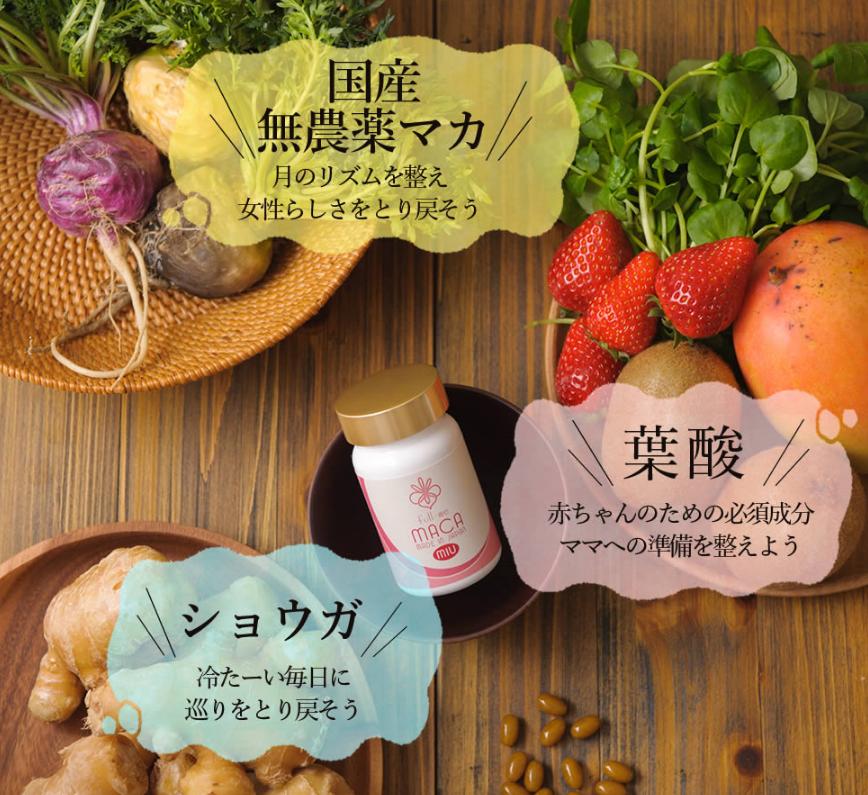 フルミーマカに配合されている葉酸、マカ、生姜