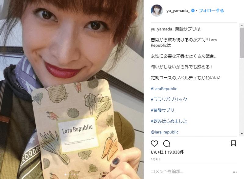 山田優さんも愛用のララリパブリック