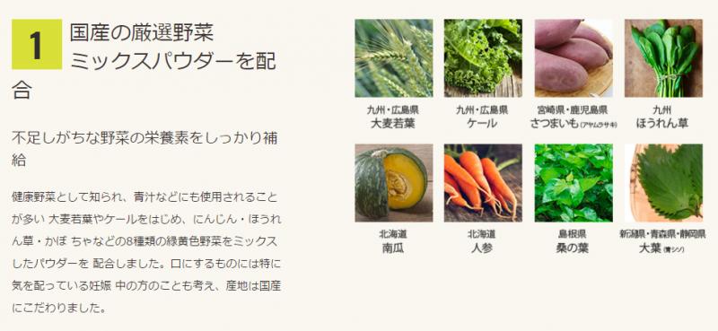 妊活サプリララリパブリックは栄養が不足しないよう厳選された野菜パウダーが配合されています。
