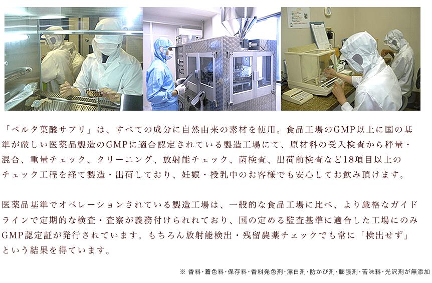 ベルタ葉酸サプリは無添加で安全に製造されています。