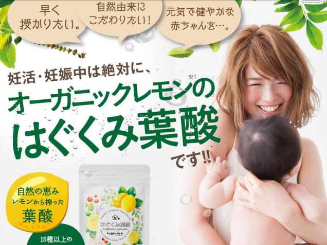 人気の妊活サプリはぐくみ葉酸