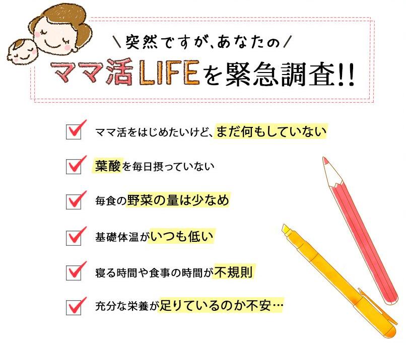 妊活ママの生活チェック表