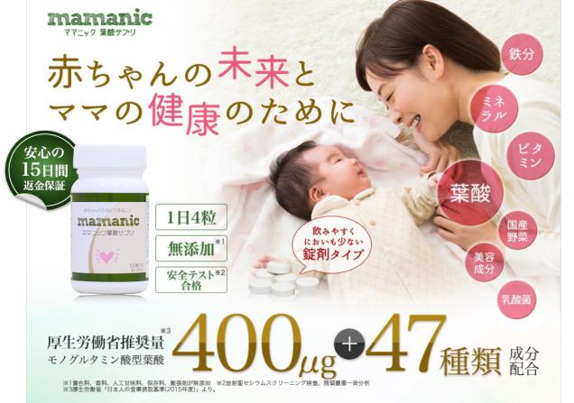 人気の妊活サプリママニック