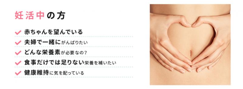 ララリパブリックは妊活中や妊娠中の方におすすめ