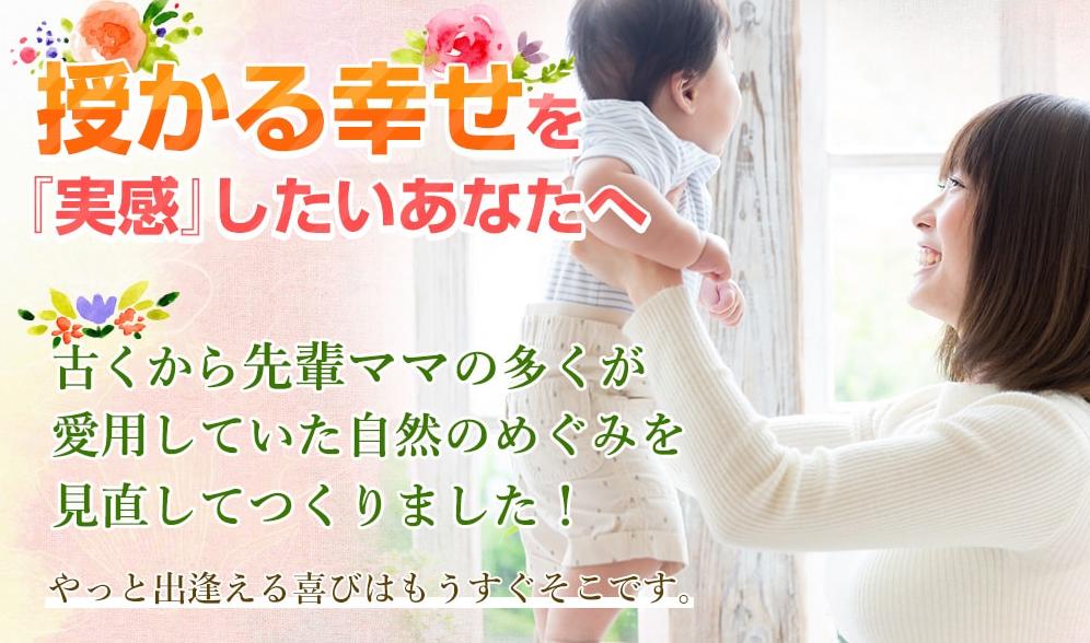 漢方と酵素の力でママの体の妊活力を上げるサプリメントはママルナ
