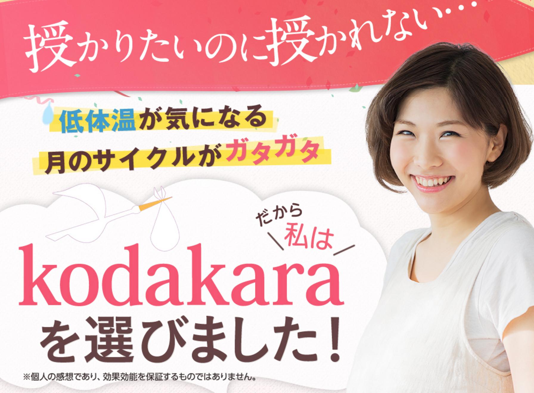 人気の妊活サプリkodakara