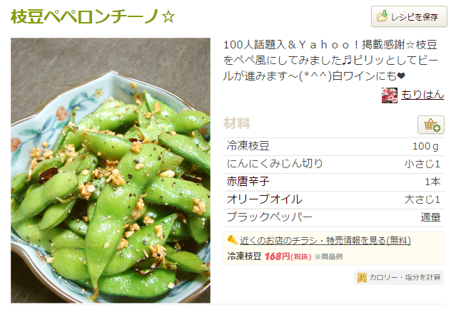 枝豆のペペロンチーノで葉酸をしっかり補給