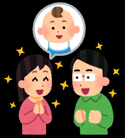 赤ちゃんのことを話す夫婦のイラスト