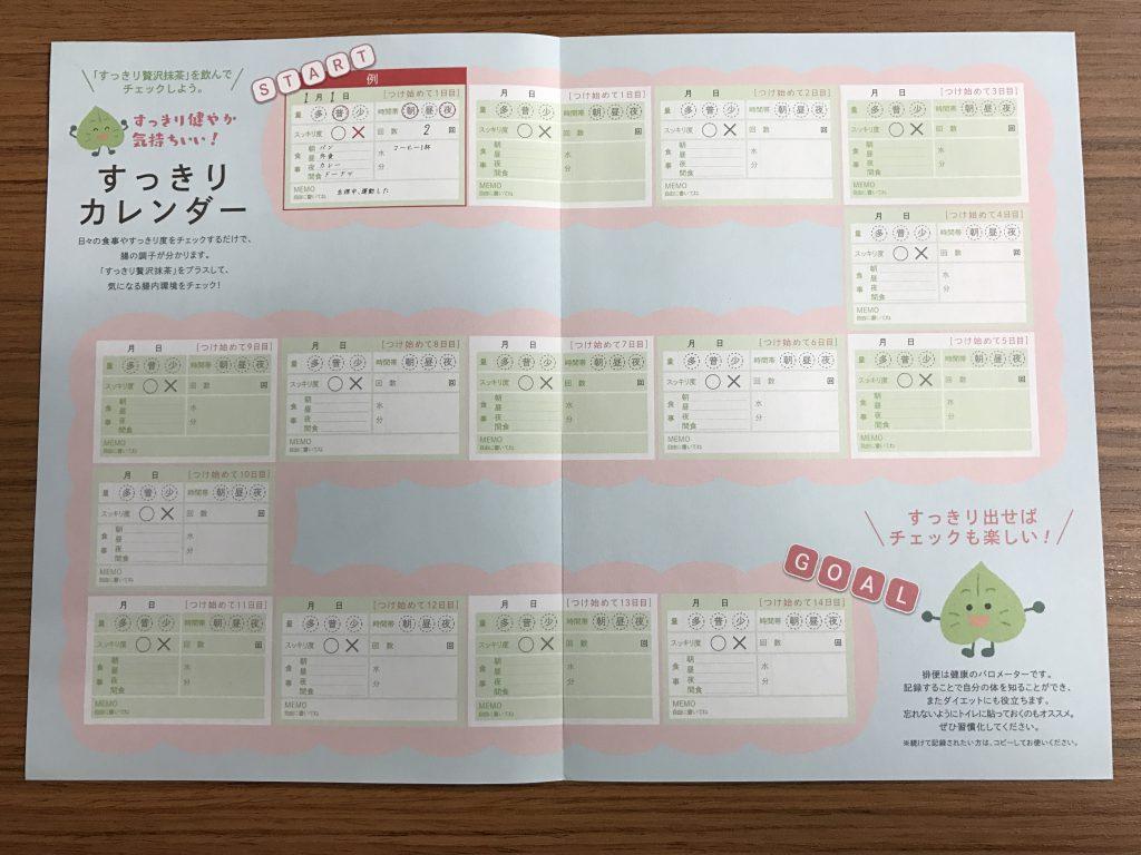 すっきりカレンダー