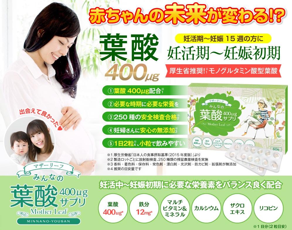 みんなの葉酸は妊活中~妊娠初期から中期~産後の授乳期まで飲める妊活サプリ