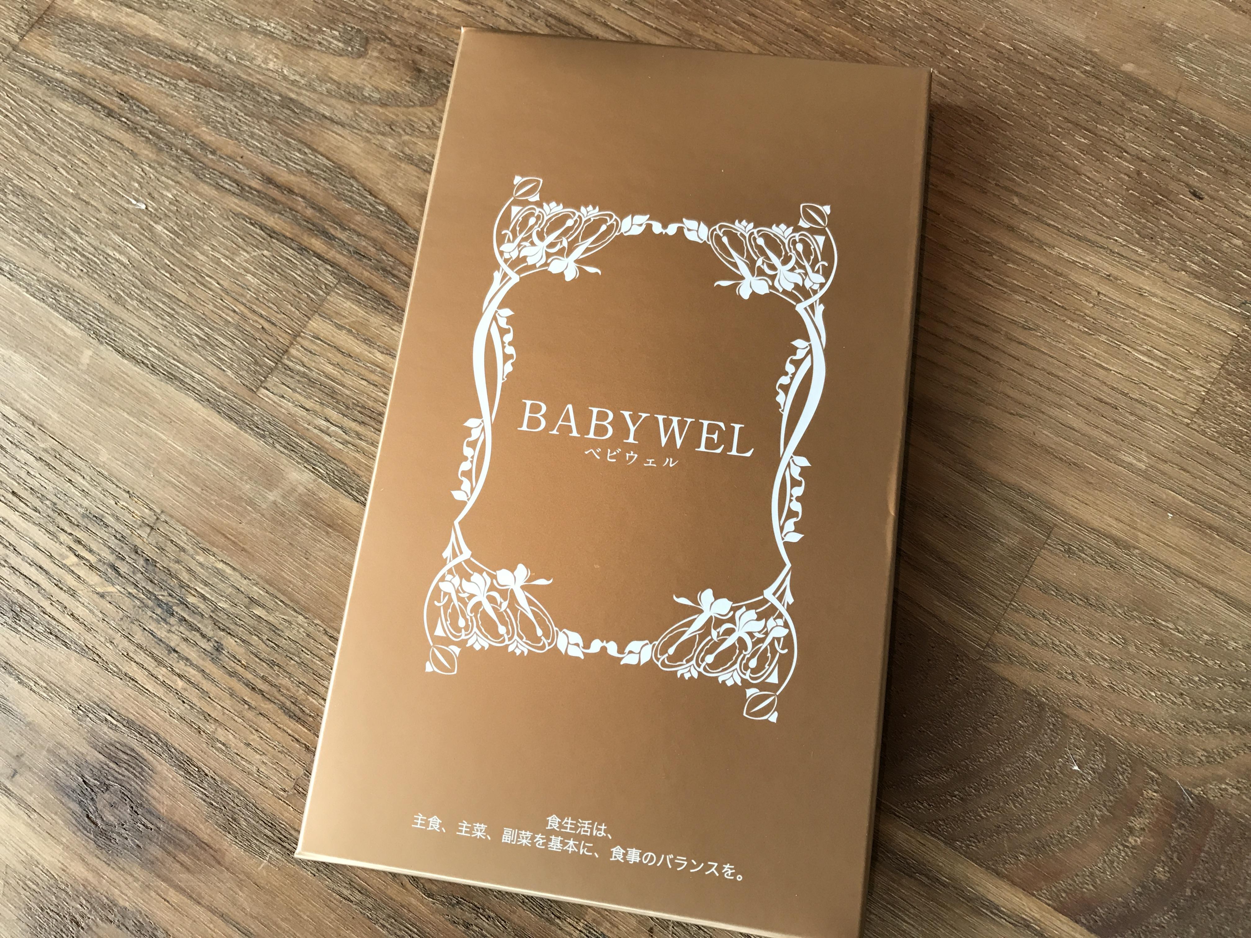 BABYWEL(ベビウェル)はオシャレな箱入り
