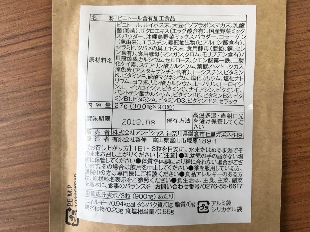 ママナチュレ葉酸サプリの成分と原材料