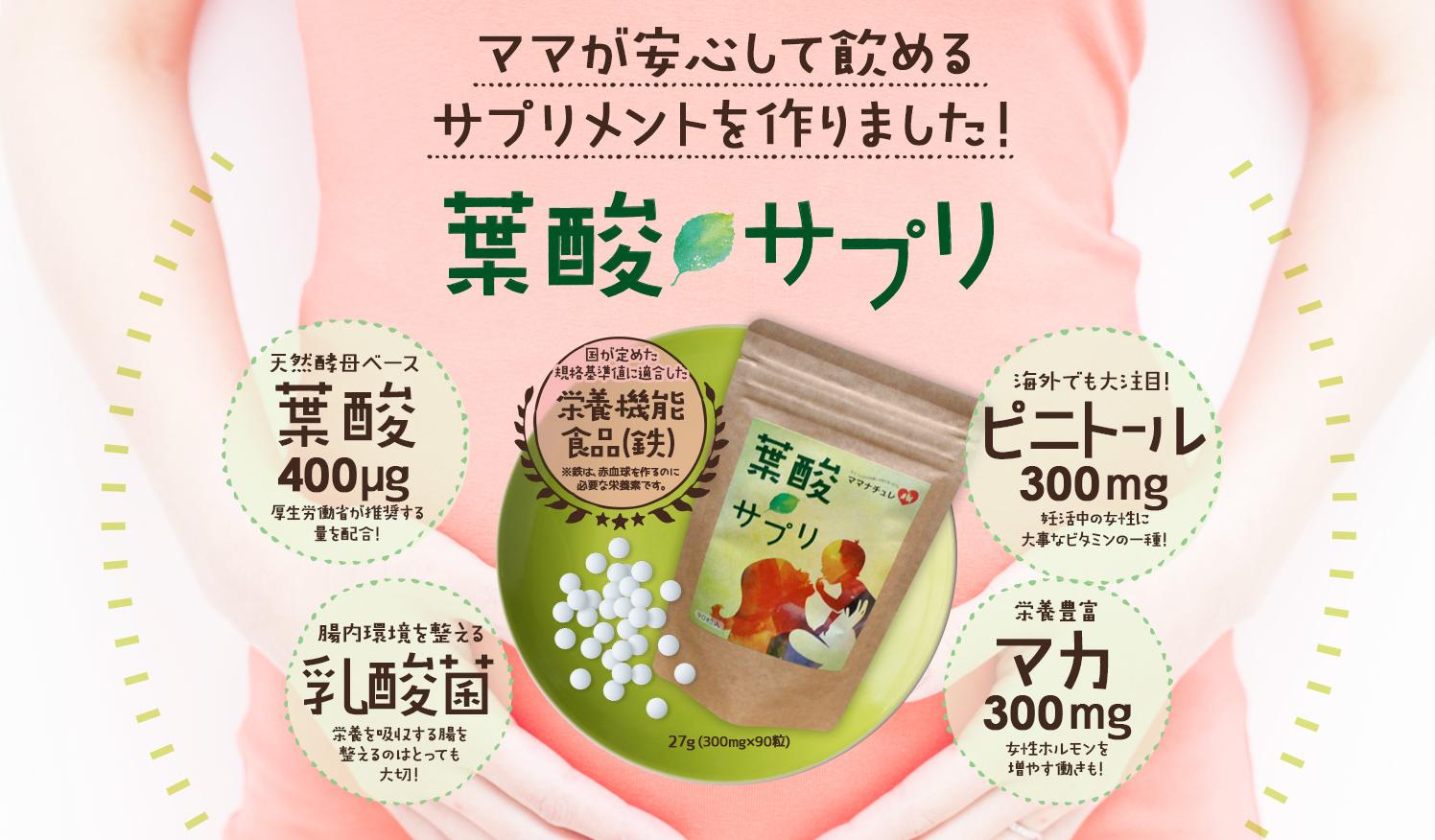 ママが安心してのめるようにこだわりを詰め込んだ妊活サプリ ママナチュレ葉酸サプリ