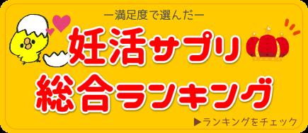 """妊活サプリランキング"""" width="""