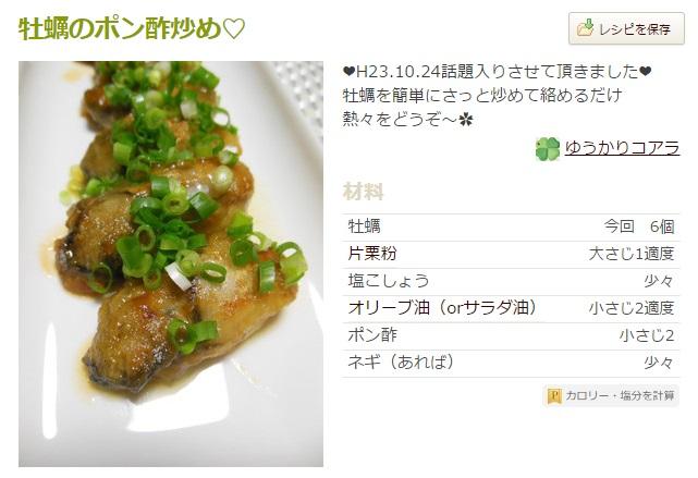 亜鉛たっぷり牡蠣のポン酢炒め