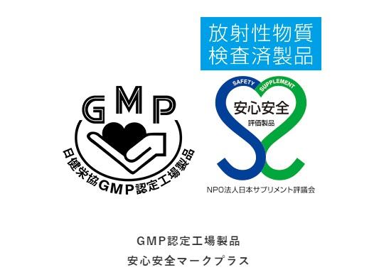 ミトコプラスはGMP認定工場で製造されています