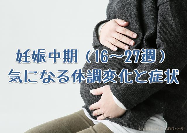 妊娠中期に現れる体調の変化と症状について
