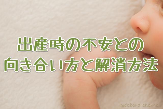 出産時の不安との向き合い方と解消法
