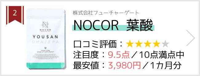 妊活サプリ注目度ランキング第二位はノコア葉酸