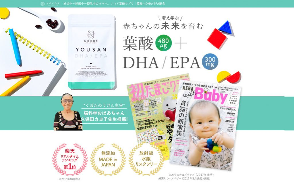 DHA・EPAを豊富に含んだ妊活サプリ「NOCOR葉酸(ノコア)」