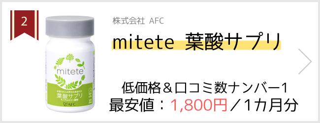 葉酸サプリ売れ筋ナンバー2 mitete葉酸サプリ