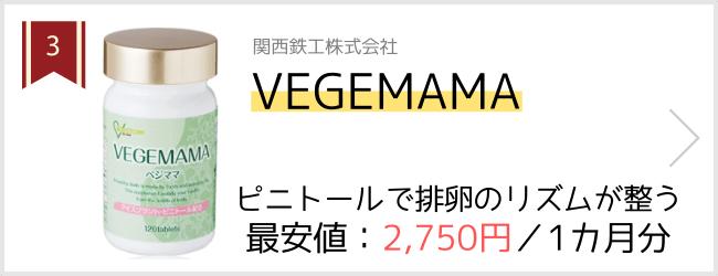葉酸サプリ売れ筋ナンバー3 ベジママ