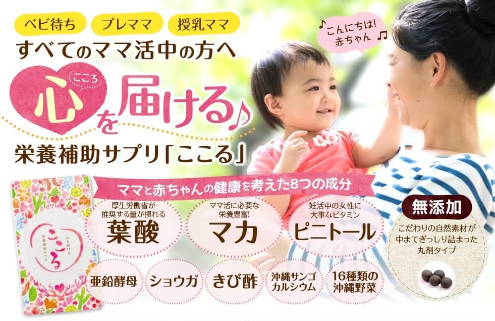 出生率日本一の沖縄の材料で作った妊活サプリ ここる