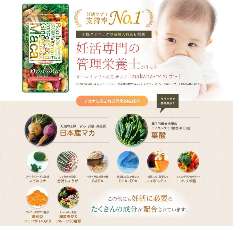 妊活に必要な全ての栄養素を含んだオールインワン妊活サプリのマカナ