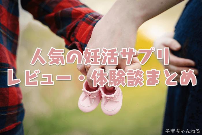 人気の妊活サプリの口コミと体験レビュー