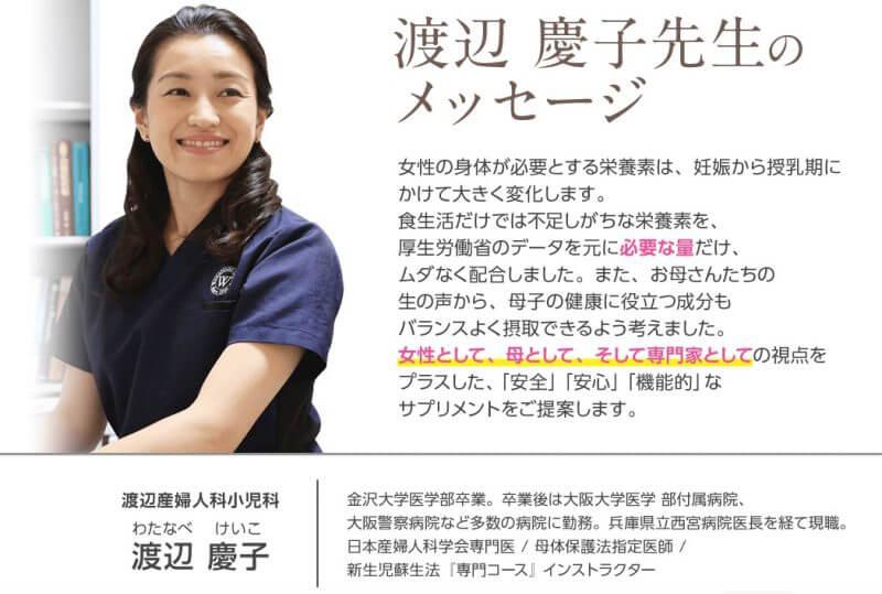 渡辺慶子先生