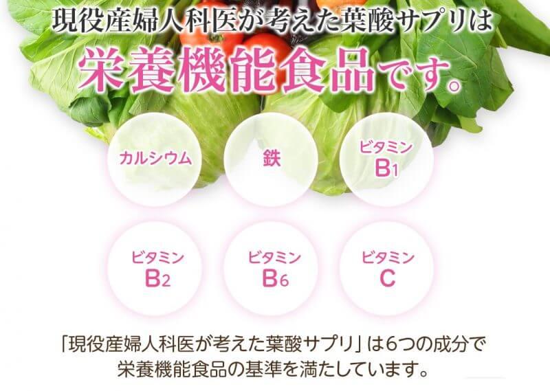 栄養機能食品