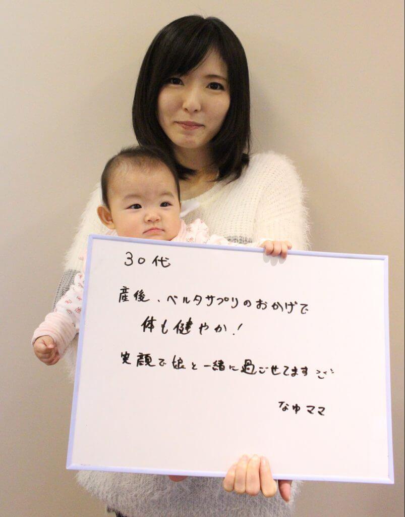 ベルタ葉酸サプリを飲んで妊娠、出産したママと赤ちゃん2