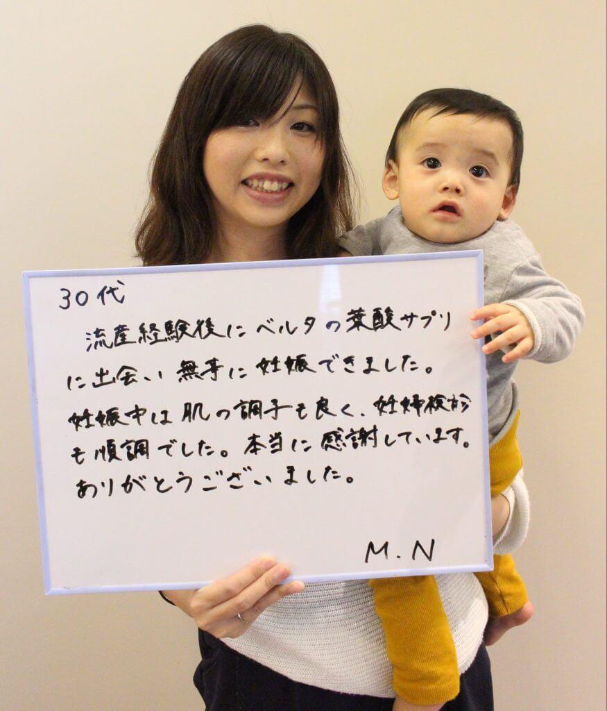 ベルタ葉酸サプリを飲んで妊娠、出産したママと赤ちゃん