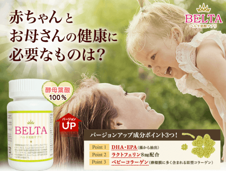 人気の妊活サプリのベルタ葉酸サプリ