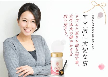 人気の妊活サプリのフルミーマカmiu