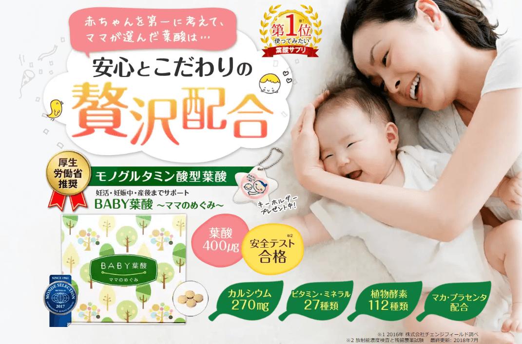 人気の妊活サプリのBABY葉酸