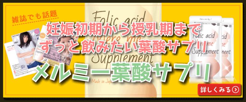 妊娠初期から授乳期まで飲めるメルミー葉酸サプリ