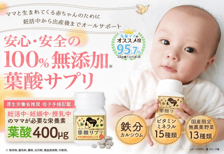人気の妊活サプリのパティ葉酸