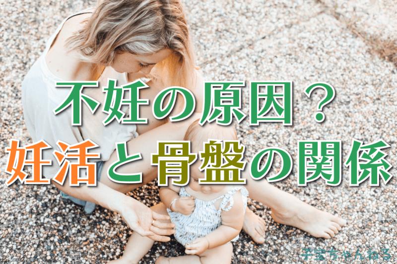 妊活中の骨盤のゆがみによるリスクと自宅で出来る骨盤ケア