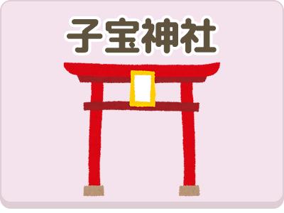 関東・関西の人気子宝神社まとめ