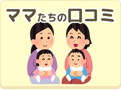 ママたちの人気サプリレビュー(口コミ)